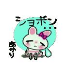 ちょ~便利![あかり]のスタンプ!(個別スタンプ:27)