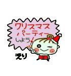 ちょ~便利![えり]のクリスマス!(個別スタンプ:06)