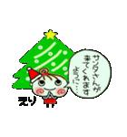 ちょ~便利![えり]のクリスマス!(個別スタンプ:11)