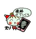 ちょ~便利![えり]のクリスマス!(個別スタンプ:18)
