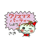 ちょ~便利![さき]のクリスマス!(個別スタンプ:06)