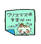 ちょ~便利![さき]のクリスマス!(個別スタンプ:07)