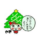 ちょ~便利![さき]のクリスマス!(個別スタンプ:11)