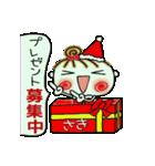 ちょ~便利![さき]のクリスマス!(個別スタンプ:13)