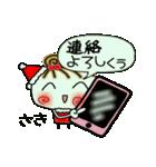 ちょ~便利![さき]のクリスマス!(個別スタンプ:18)