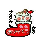 ちょ~便利![さき]のクリスマス!(個別スタンプ:25)