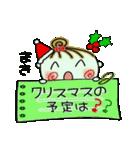 ちょ~便利![まき]のクリスマス!(個別スタンプ:05)