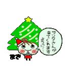 ちょ~便利![まき]のクリスマス!(個別スタンプ:11)