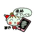 ちょ~便利![まき]のクリスマス!(個別スタンプ:18)