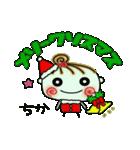 ちょ~便利![ちか]のクリスマス!(個別スタンプ:04)