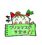ちょ~便利![ちか]のクリスマス!(個別スタンプ:05)