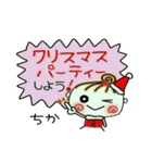 ちょ~便利![ちか]のクリスマス!(個別スタンプ:06)