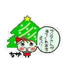 ちょ~便利![ちか]のクリスマス!(個別スタンプ:11)