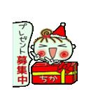 ちょ~便利![ちか]のクリスマス!(個別スタンプ:13)
