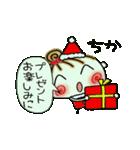 ちょ~便利![ちか]のクリスマス!(個別スタンプ:16)