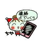 ちょ~便利![ちか]のクリスマス!(個別スタンプ:18)