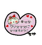 ちょ~便利![ちか]のクリスマス!(個別スタンプ:23)