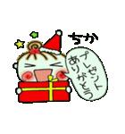 ちょ~便利![ちか]のクリスマス!(個別スタンプ:26)