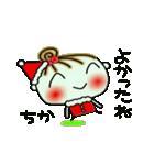 ちょ~便利![ちか]のクリスマス!(個別スタンプ:29)