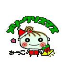 ちょ~便利![みつこ]のクリスマス!(個別スタンプ:04)