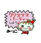ちょ~便利![みつこ]のクリスマス!(個別スタンプ:06)
