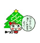 ちょ~便利![みつこ]のクリスマス!(個別スタンプ:11)
