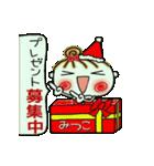 ちょ~便利![みつこ]のクリスマス!(個別スタンプ:13)