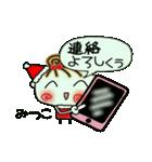 ちょ~便利![みつこ]のクリスマス!(個別スタンプ:18)