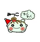 ちょ~便利![みつこ]のクリスマス!(個別スタンプ:20)