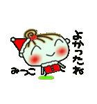 ちょ~便利![みつこ]のクリスマス!(個別スタンプ:29)