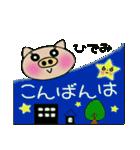 ちょ~便利![ひでみ]のスタンプ!(個別スタンプ:03)