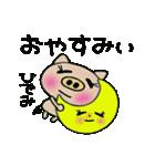 ちょ~便利![ひでみ]のスタンプ!(個別スタンプ:04)