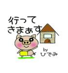 ちょ~便利![ひでみ]のスタンプ!(個別スタンプ:05)