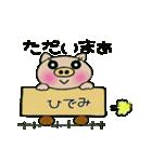 ちょ~便利![ひでみ]のスタンプ!(個別スタンプ:07)