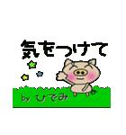 ちょ~便利![ひでみ]のスタンプ!(個別スタンプ:09)