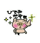 ちょ~便利![ひでみ]のスタンプ!(個別スタンプ:11)