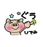ちょ~便利![ひでみ]のスタンプ!(個別スタンプ:12)