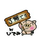 ちょ~便利![ひでみ]のスタンプ!(個別スタンプ:14)
