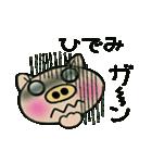 ちょ~便利![ひでみ]のスタンプ!(個別スタンプ:16)