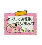 ちょ~便利![ひでみ]のスタンプ!(個別スタンプ:17)