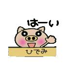 ちょ~便利![ひでみ]のスタンプ!(個別スタンプ:20)