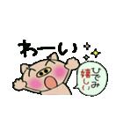 ちょ~便利![ひでみ]のスタンプ!(個別スタンプ:21)