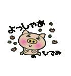 ちょ~便利![ひでみ]のスタンプ!(個別スタンプ:23)