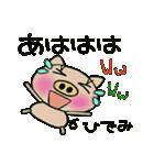 ちょ~便利![ひでみ]のスタンプ!(個別スタンプ:26)