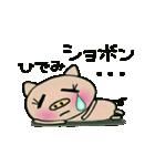 ちょ~便利![ひでみ]のスタンプ!(個別スタンプ:29)