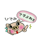 ちょ~便利![ひでみ]のスタンプ!(個別スタンプ:32)