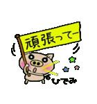 ちょ~便利![ひでみ]のスタンプ!(個別スタンプ:33)