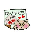 ちょ~便利![ひでみ]のスタンプ!(個別スタンプ:35)
