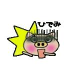 ちょ~便利![ひでみ]のスタンプ!(個別スタンプ:37)