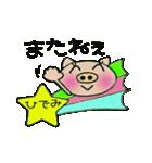 ちょ~便利![ひでみ]のスタンプ!(個別スタンプ:39)